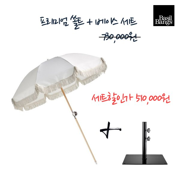 Premium Umbrella Salt + Base 14kg Set