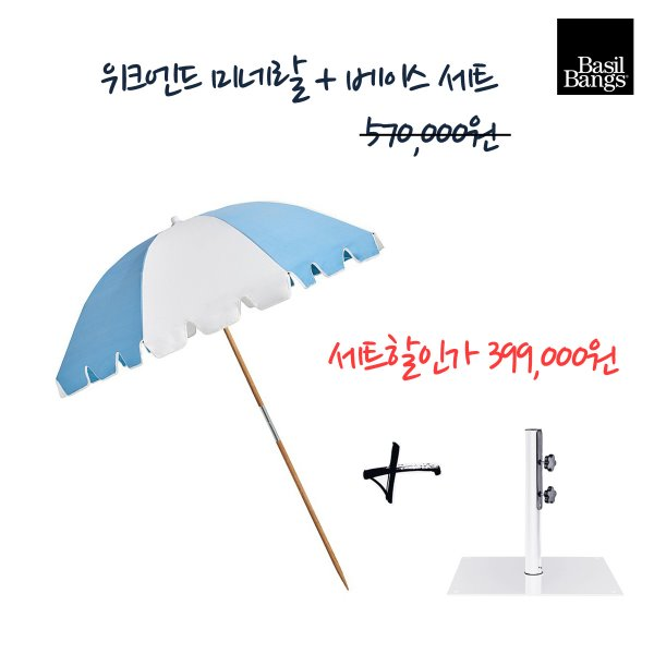 Weekend Umbrella Mineral + Base 14kg Set