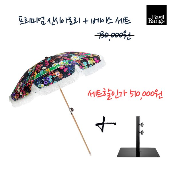 Premium Umbrella Cynthia Rowley + Base 14kg Set