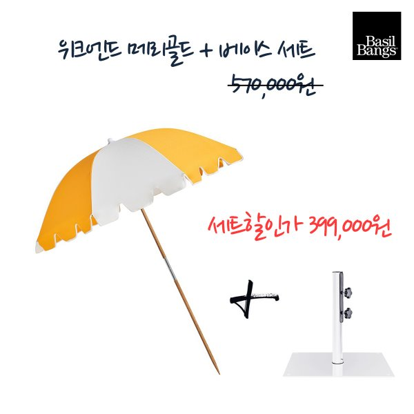 Weekend Umbrella Marigold + Base 14kg Set