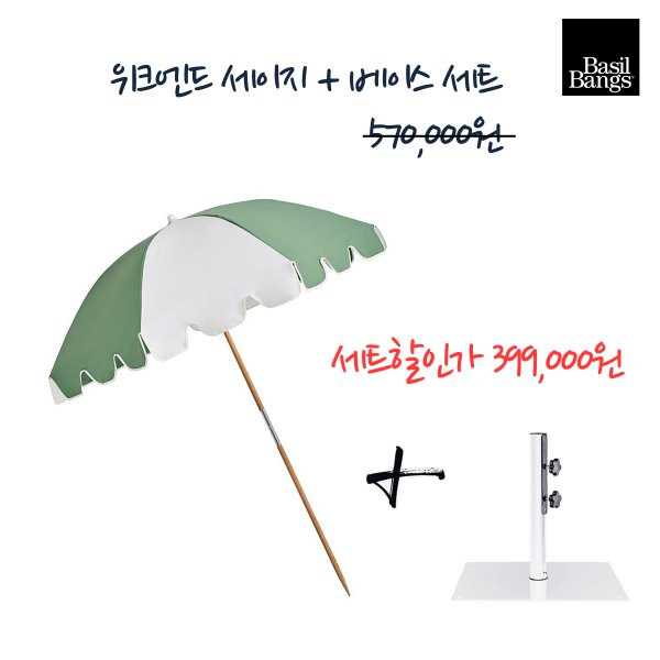 Weekend Umbrella Sage + Base 14kg Set