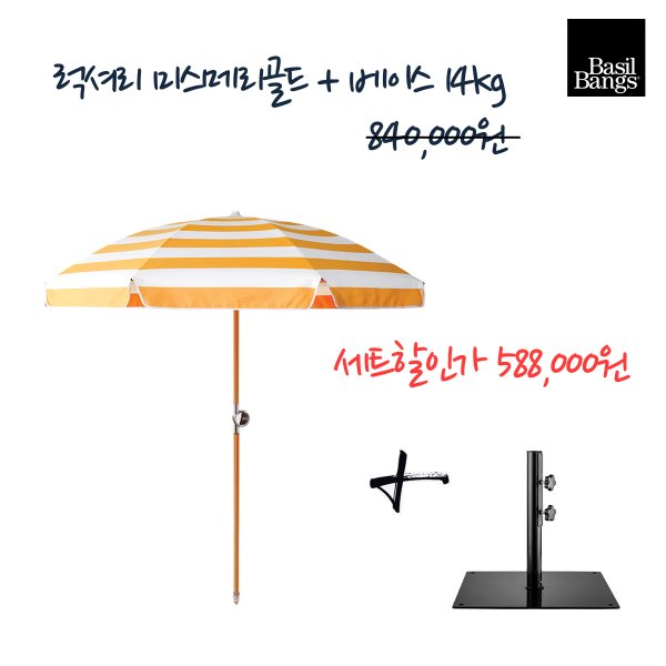 Luxury Umbrella Miss Marigold + Base 14kg Set