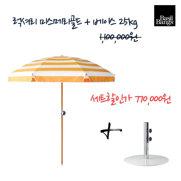 Luxury Umbrella Miss Marigold + Base 25kg Set