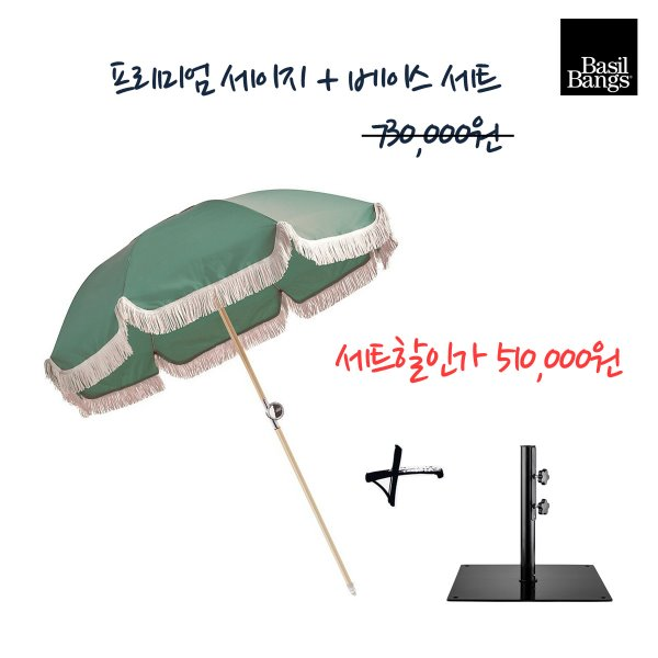Premium Umbrella Sage + Base 14kg Set