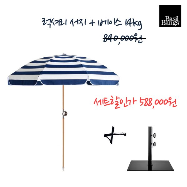 Luxury Umbrella Serge + Base 14kg Set