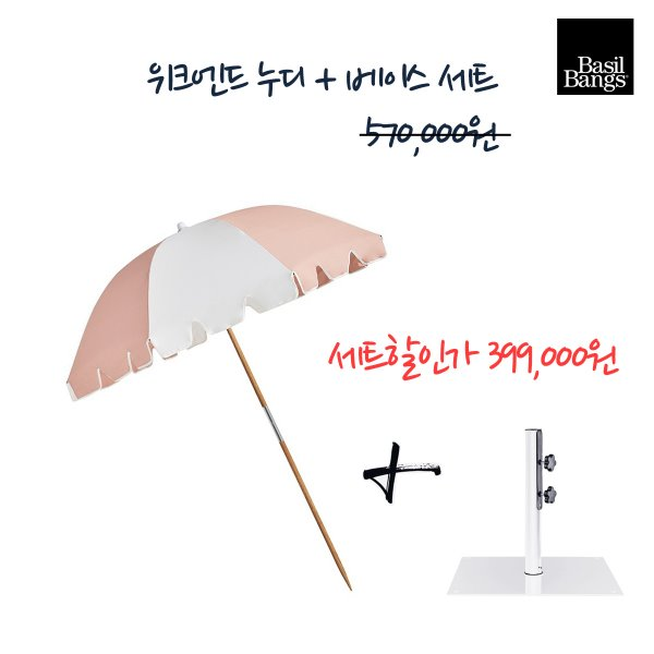 Weekend Umbrella Nudie + Base 14kg Set