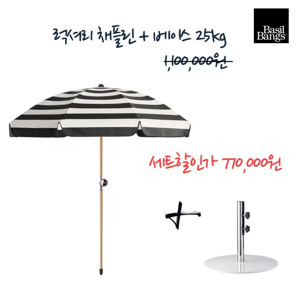 Luxury Umbrella Chaplin + Base 25kg Set