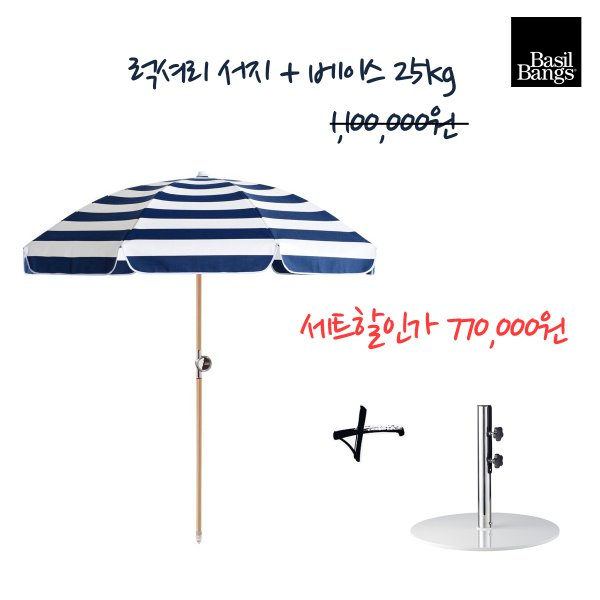 Luxury Umbrella Serge + Base 25kg Set