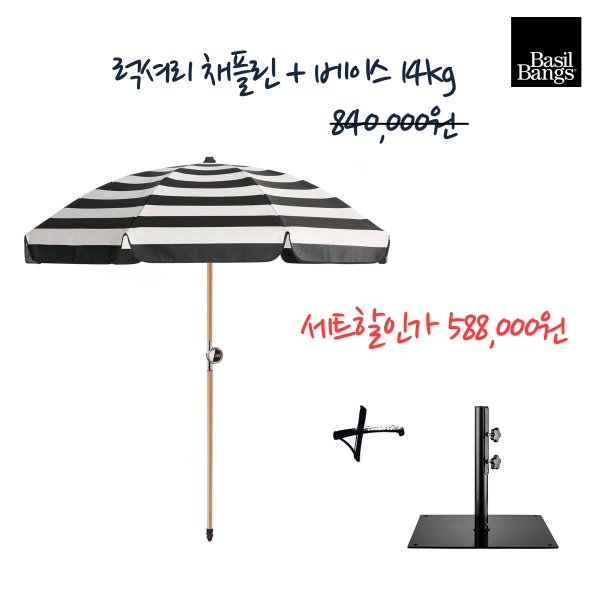 Luxury Umbrella Chaplin + Base 14kg Set